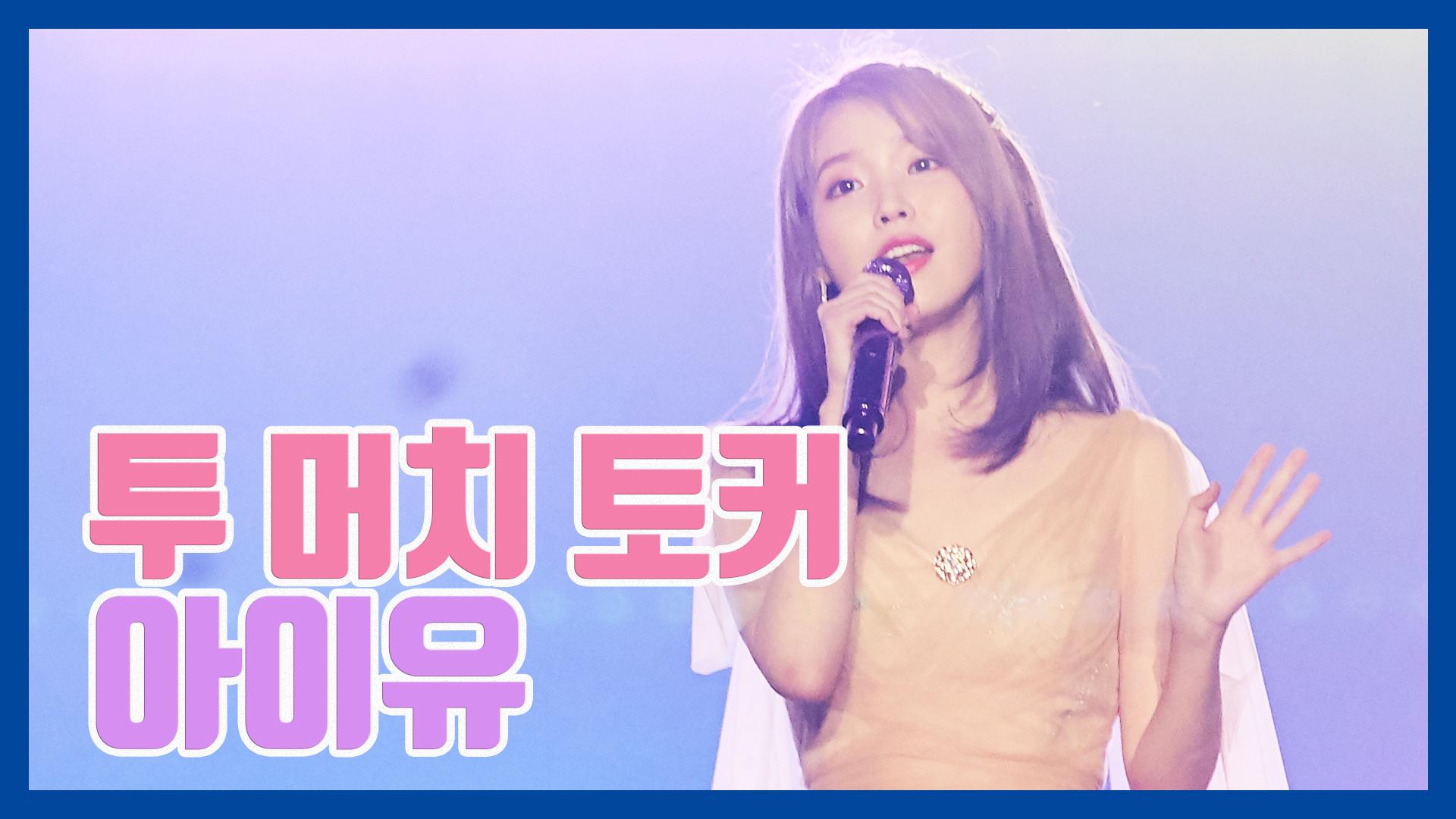 [IU TV] 투 머치 토커 아이유