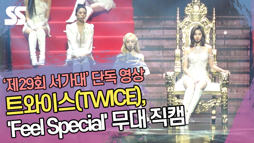 [단독영상] 트와이스(TWICE), 'Feel Special' 무대 직캠 (서울가요대상)