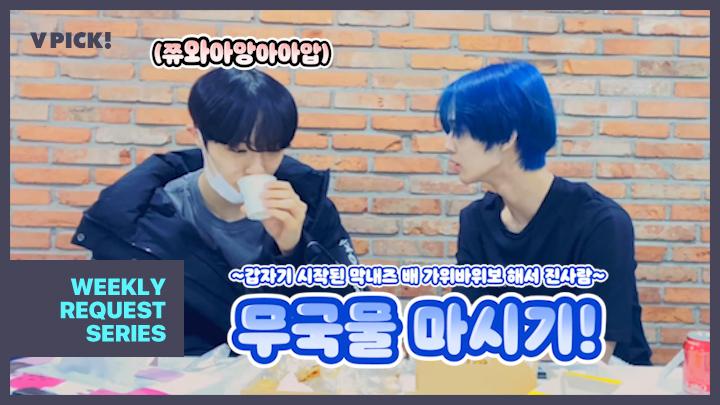 [CIX] ~호로로록 쭈와아아압 막내즈의 우당탕탕 무국물 마시기~ (JINYOUNG&HYUNSUK drinking chicken radish soup)