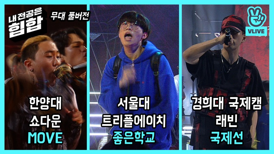 Hanyang Univ. Showdown VS SNU Triple H VS Kyunghee Univ. International CAM Ravin