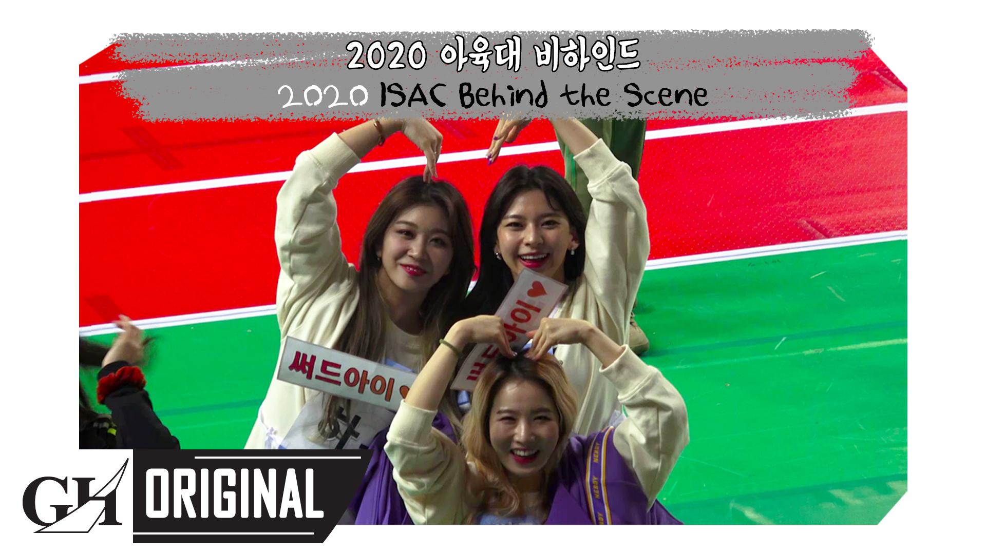 [ENG] 3YE(써드아이) 2020 아육대 비하인드(2020 ISAC Behind the Scene)