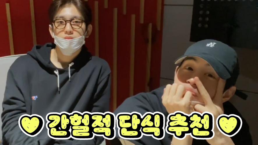 [GOT7] MARK & JINYOUNG recommending dinner menu