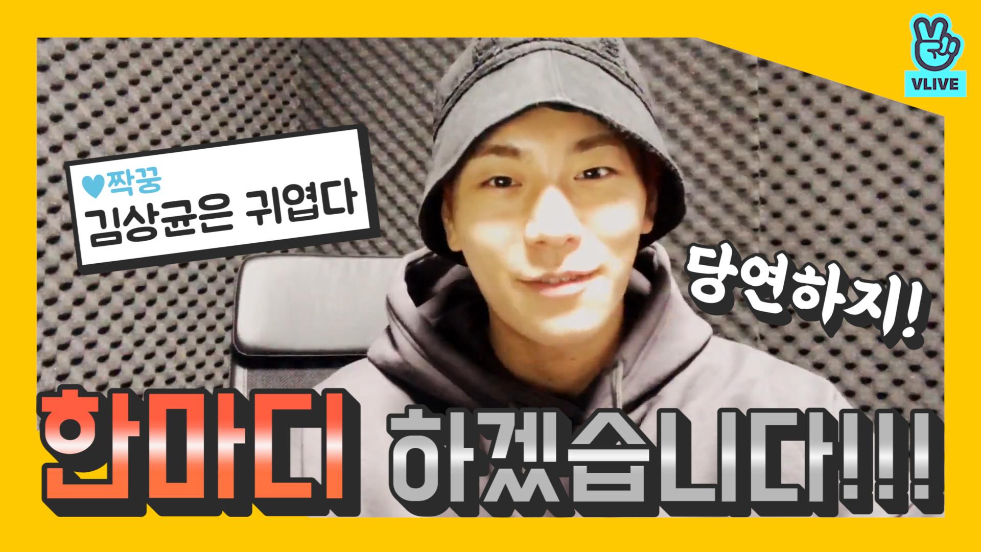 [JBJ95] 한마디 하겠습니다! 우리 댕댕이가 너무 귀엽습니다! (SANGKYUN talking about his recent days)
