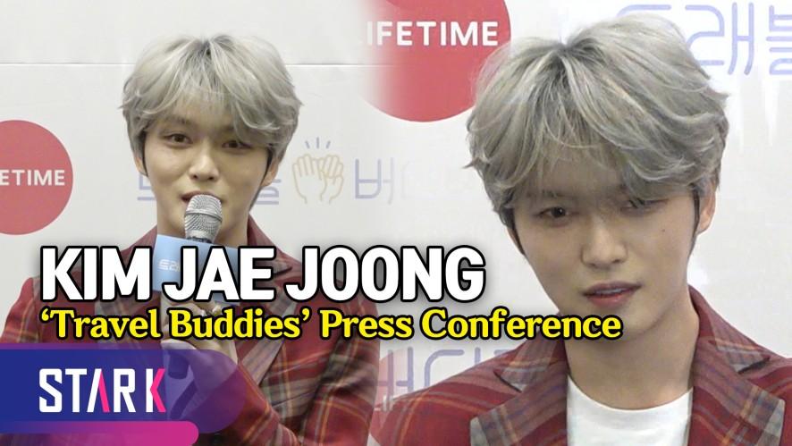"""김재중 """"같이 여행 가고 싶은 사람? 샘 오취리…내 마음속 연예인"""" (KIM JAE JOONG, 'Travel Buddies' Press Conference)"""