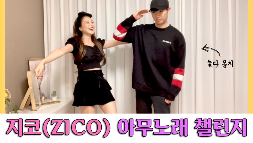지코 ZICO - 아무노래 챌린지 Any Song' Challenge (몸치들은 어떻게 춤을 출까?)⎮미소정 SmileJ