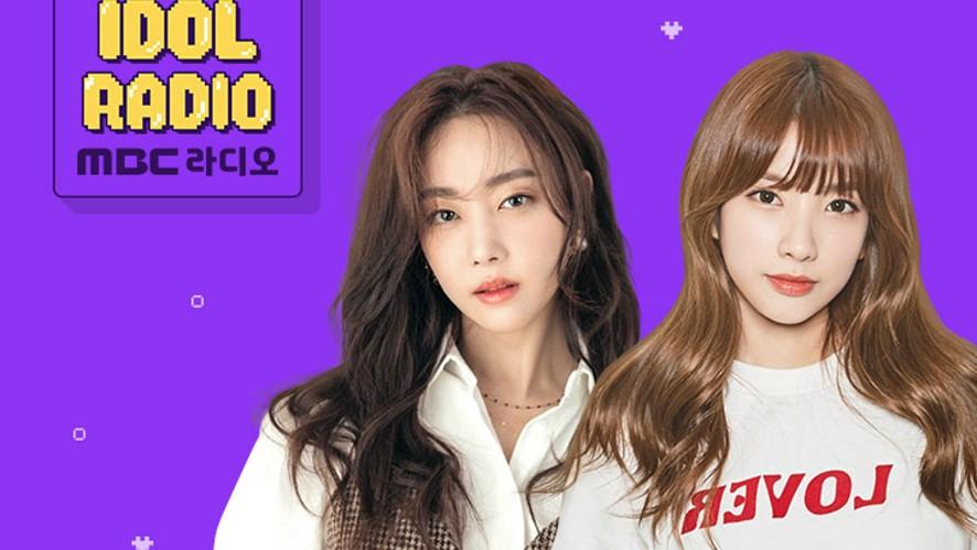 'IDOL RADIO' ep#491. NUN NU NA NA about the Debut (special DJ RAINBOW Jisook & Woori with cignature)