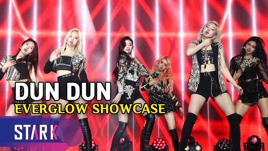 3연속 메가 히트 예감! 에버글로우 타이틀곡 'DUN DUN' (Title Song 'DUN DUN' Full cam, EVERGLOW SHOWCASE)