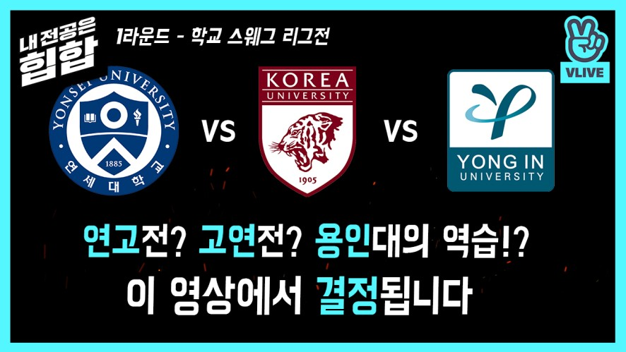 Ep. 14. KOREA VS YONSEI? YONSEI VS KOREA? And YONGIN UNIV. between them? Unexpectable results!!