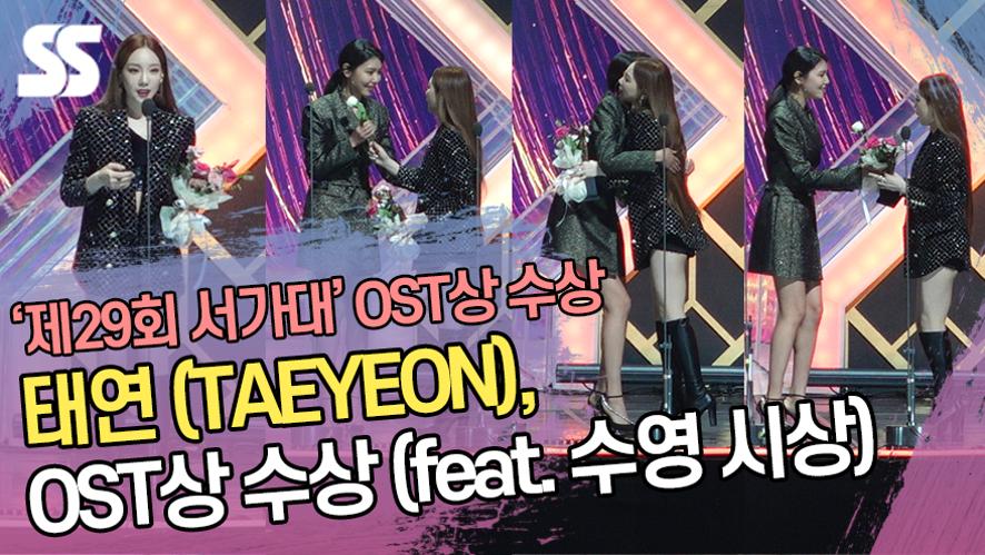 태연(TAEYEON), OST상 수상 (feat. 수영 시상) (2020 서울가요대상)