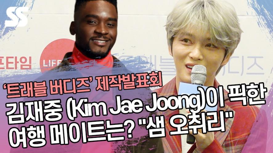 """김재중 (Kim Jae Joong)이 픽한 여행 메이트는? """"샘 오취리"""" ('트래블 버디즈' 제작발표회)"""