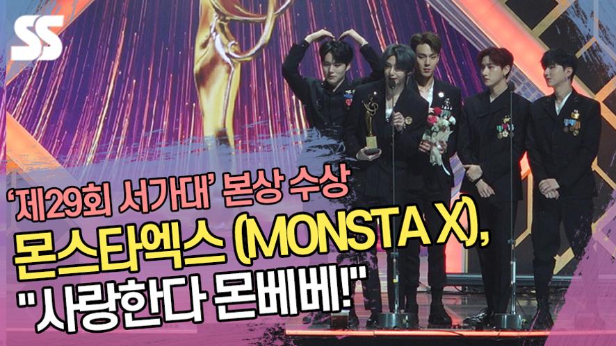 """몬스타엑스(MONSTA X), 본상 수상 """"사랑한다 몬베베!"""" (2020 서울가요대상)"""