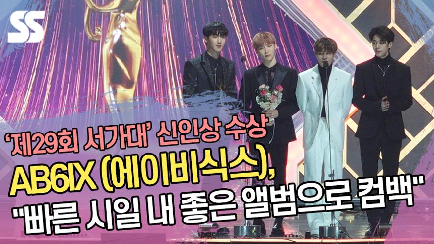 """AB6IX(에이비식스), 신인상 수상 """"빠른 시일 내 좋은 앨범으로 컴백"""" (2020 서울가요대상)"""