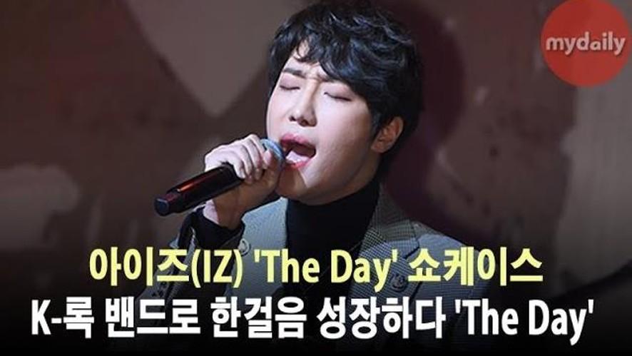 [아이즈:IZ] 'K-록 밴드로 한걸음 더 성장'