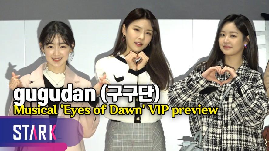 구구단, '단짝'에게 보내는 러블리 하트 (gugudan, 'Eyes of Dawn' VIP preview)