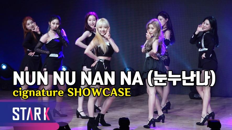 신인스럽지 않은 퍼포먼스, 시그니처 타이틀곡 '눈누난나' (Title Song 'NUN NU NAN NA' Full cam., cignature SHOWCASE)