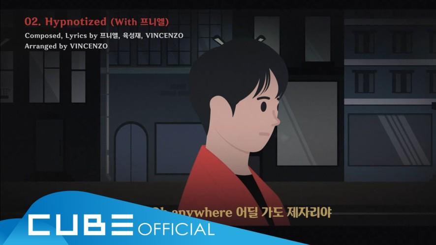 육성재 (YOOK SUNGJAE) - 'Hypnotized (With 프니엘)' Audio Teaser