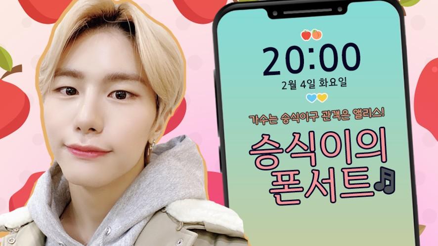 Seungsik's Phone-cert💙💛