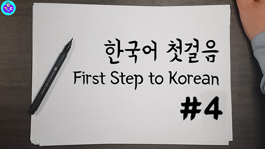 First Step to Korean! Ep.4 Vowels (2)
