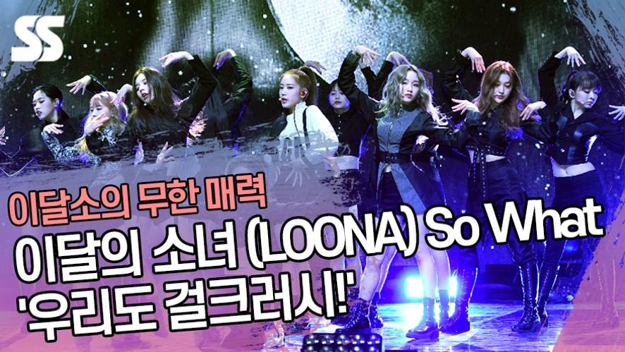 이달의 소녀 (LOONA) - So What '우리도 걸크러시!'