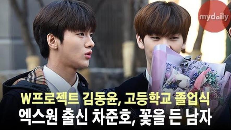 [차준호:CHA JUN HO] '동윤이 졸업식 왔어요~'