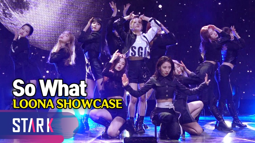 '컴백' 이달의 소녀, 이번엔 걸크러시다! 타이틀곡 'So What' (Title song 'So What', LOONA SHOWCASE)