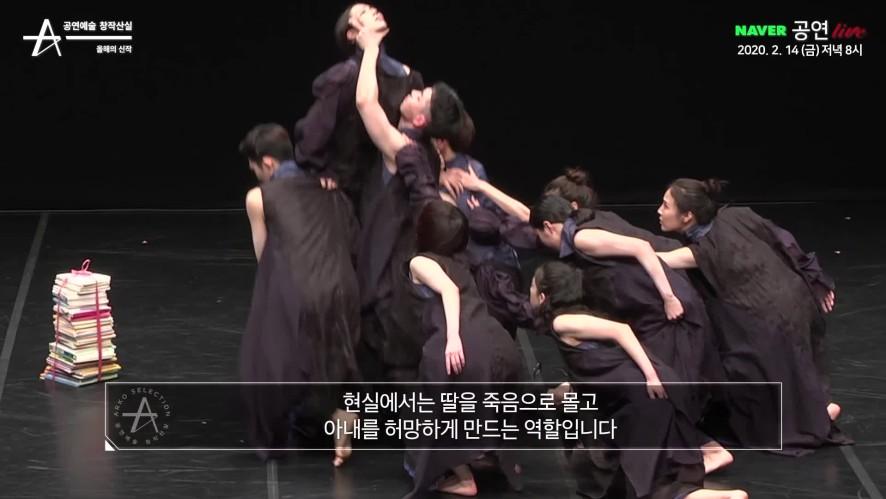[예고] 무용 <新청랩소디> 공연실황 생중계