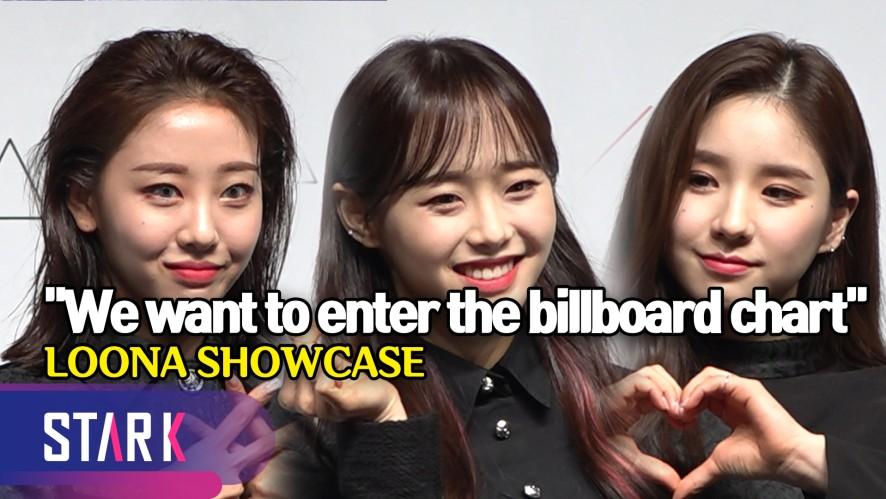 """이달의 소녀 """"빌보드 메인 차트에 들어가고 싶어"""" (""""We want to enter the billboard main chart"""", LOONA SHOWCASE)"""