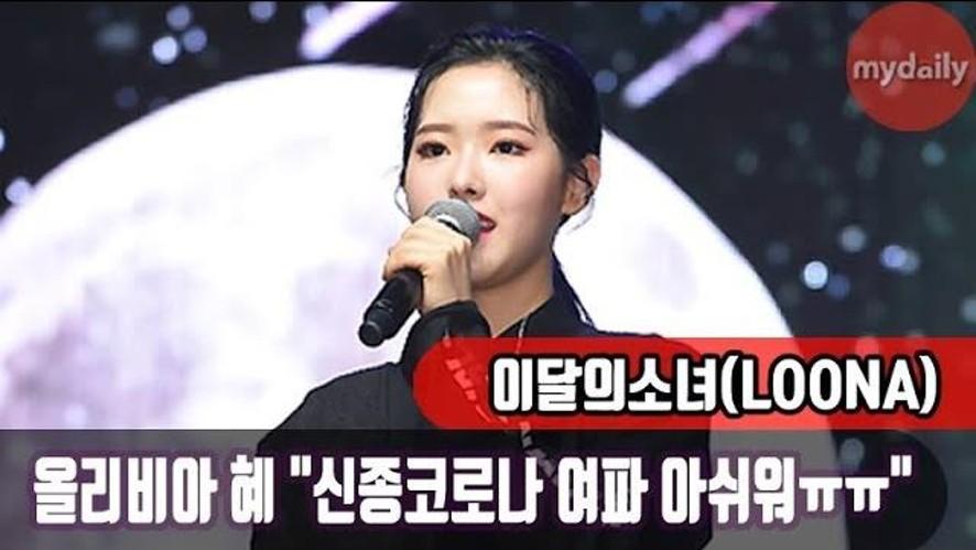 """[이달의소녀:LOONA] """"신종 코로나 여파, 아쉽지만 안전이 우선"""""""