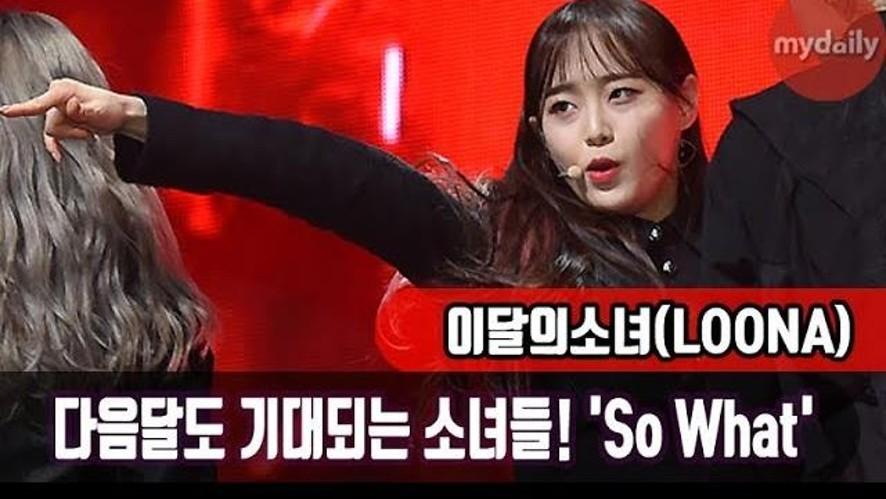 [이달의소녀:LOONA] '다음 달에도 기대되는 소녀들의 So What'