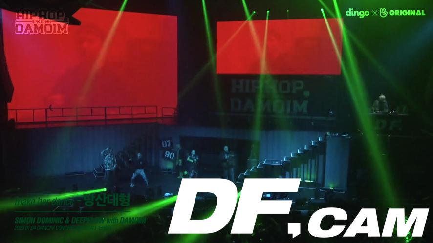 [팬십 단독 선공개] make her dance, 당산대형 - 둘도 없는 힙합 친구 : 다모임 콘서트 [DF CAM]