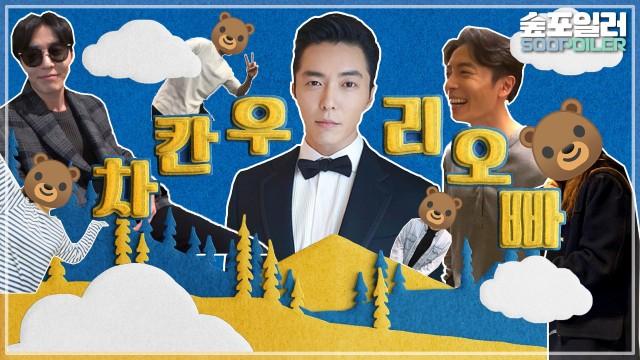 [숲포일러] 지난 싱가포르 출장기에서 만난 착한(?) 김재욱 💖