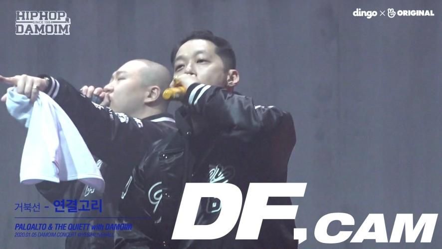 [팬십 단독 선공개] 거북선, 연결고리 - 둘도 없는 힙합 친구 : 다모임 콘서트 [DF CAM]