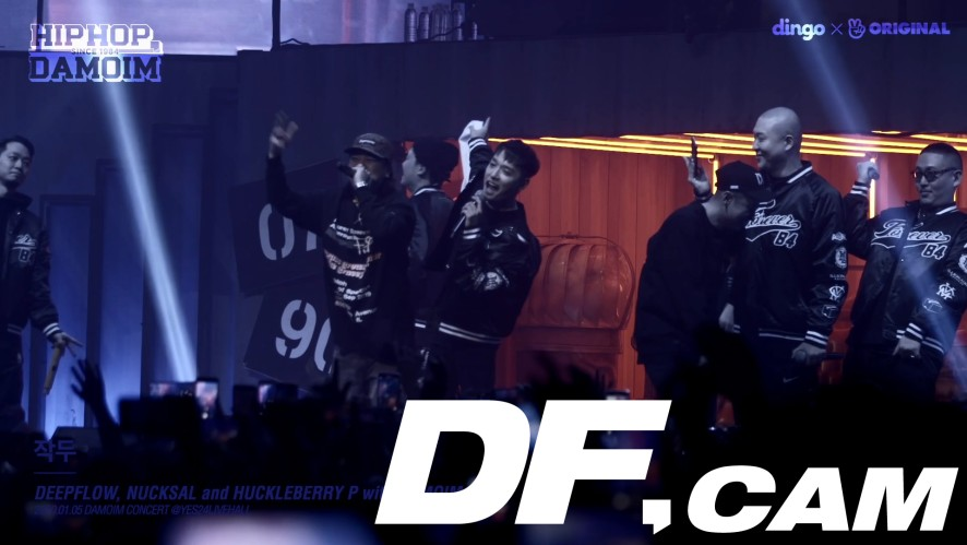 [팬십 단독 선공개] 작두 (Feat. 넉살, Huckleberry P) - 둘도 없는 힙합 친구 : 다모임 콘서트 [DF CAM]