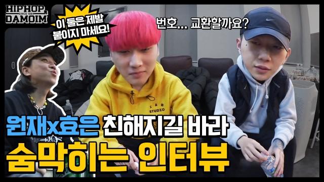 [DAMOIM] BEHIND 숨막히는 조합 우원재&김효은... 친해지길 바라!ㅣ둘도없는힙합친구 : 다모임ㅣDingo Freestyle