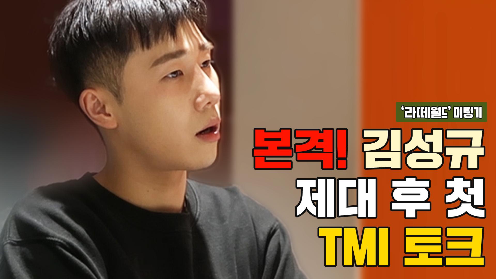 """김성규(Kim Sung Kyu) """"성규의 라떼월드 미팅기"""""""