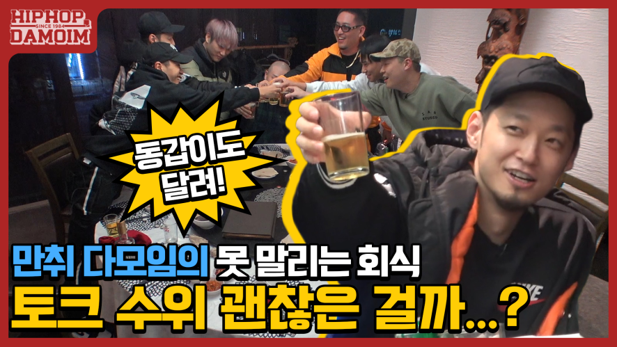 ★Pre-release★ EP.9 Going wild~ completely drunk & 4th song ㅣ DAMOIMㅣDingo Freestyle