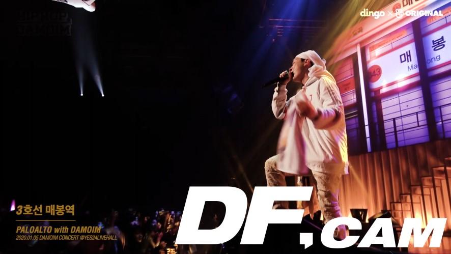 [팬십 단독 선공개] 3호선 매봉역 - 둘도 없는 힙합 친구 : 다모임 콘서트 [DF CAM]
