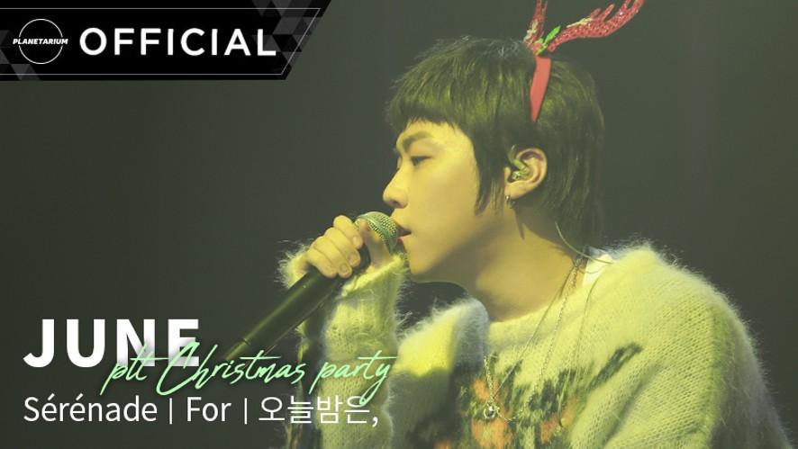 [LIVE] 준(JUNE) 'PLT Christmas Party' Live Footage