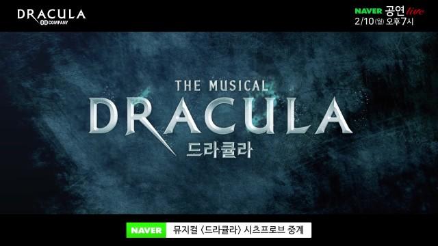 [예고] 뮤지컬 <드라큘라> 시츠프로브 중계