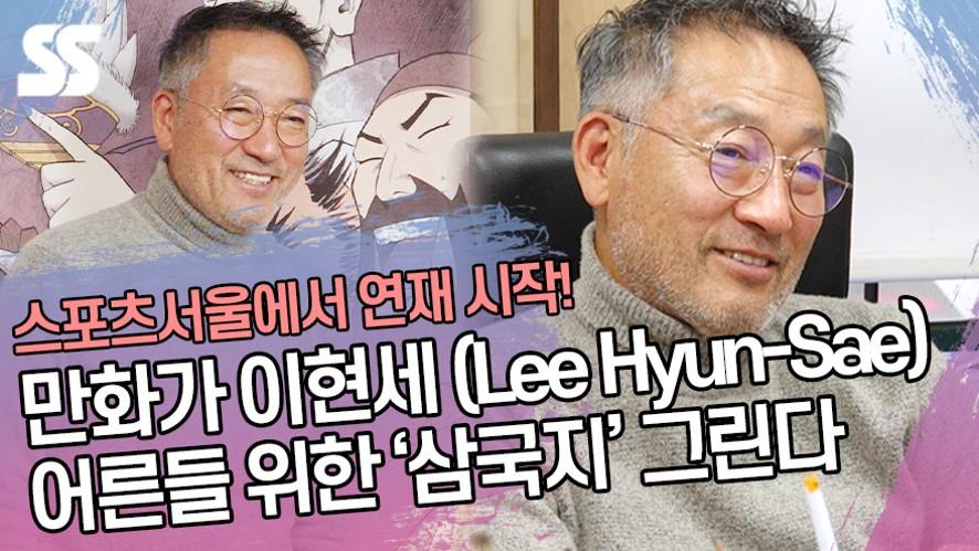 만화가 이현세(Lee Hyun-Sae), 어른들 위한 '삼국지' 그린다…스포츠서울서 연재 시작!