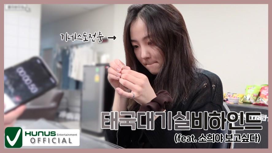 블리숑타임 #31. 태국 대기실 비하인드 (feat. 소희야 보고싶다) | ELRIS in Thailand Behind (feat. I miss you Sohee)