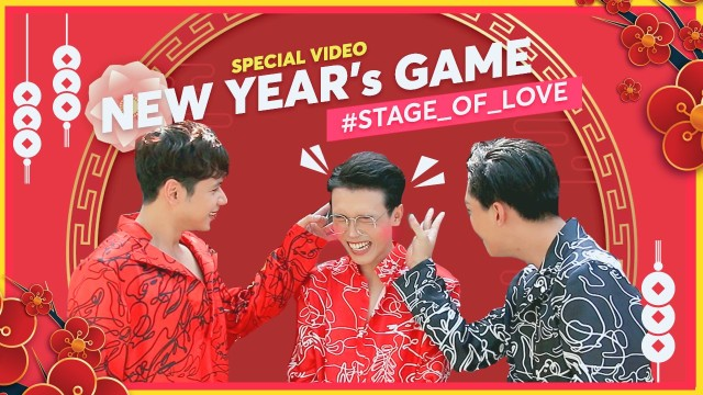 [SOL - 'STAGE OF LOVE' THE SERIES | SPECIAL] - New Year's Game With #Stage_Of_Love