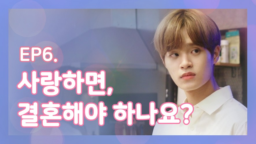 Mon Chouchou Global House Ep6. [Do I have to marry someone, if I'm in love?]