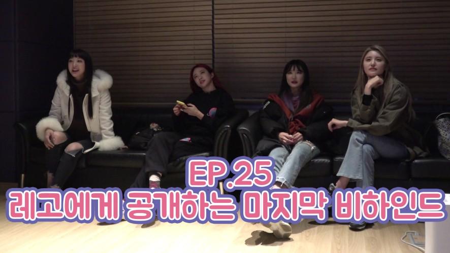 [MADE IN EXID] EXID EP25. 레고에게 공개하는 마지막 비하인드