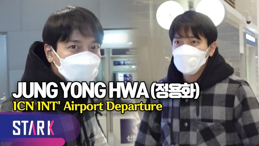 정용화, 마스크로 가려도 미남이시네요 (JUNG YONG HWA, 20200207_ICN INT' Airport Departure)
