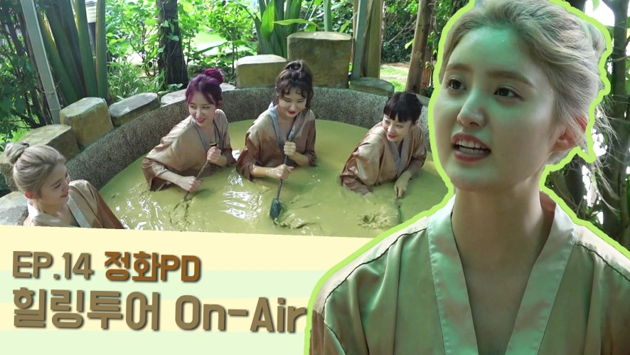[MADE IN EXID] EXID EP14. 힐링 투어 On-Air(Feat.정화PD)