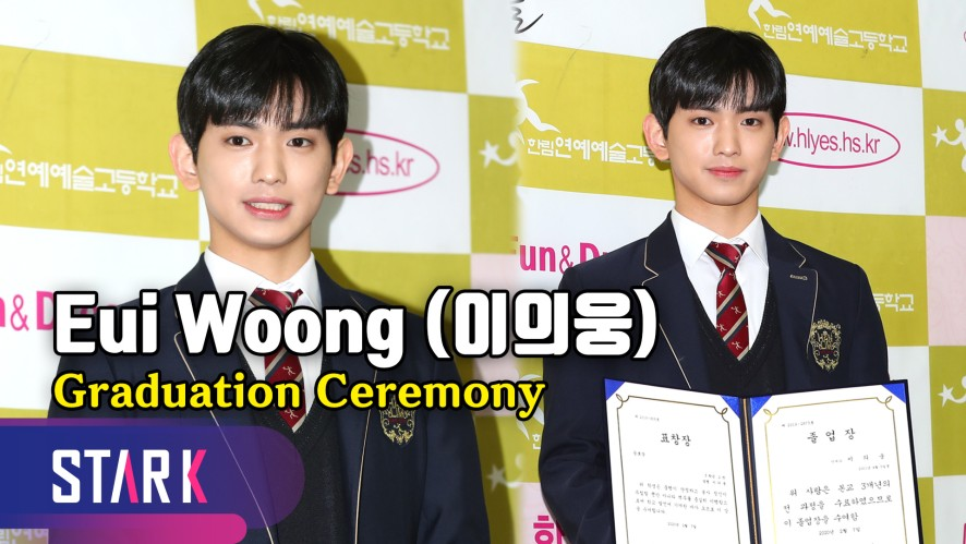 """'반듯한 교복 미남' 의웅 """"졸업, 성인으로서 책임감 가질 것"""" (Eui Woong, Graduation Ceremony)"""