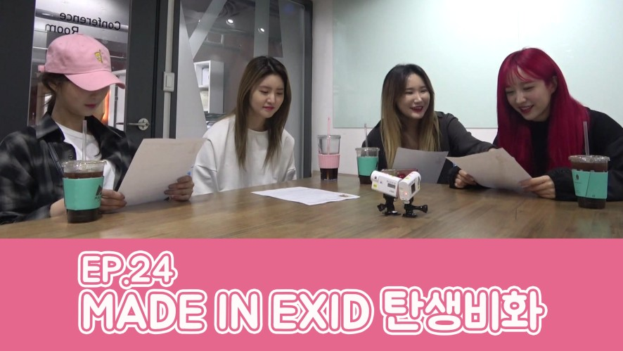 [MADE IN EXID] EXID EP24. MADE IN EXID 탄생비화