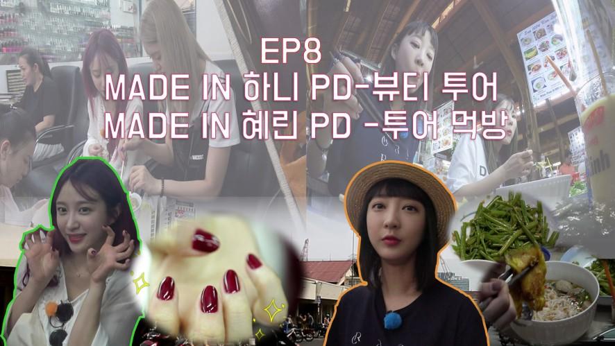 [MADE IN EXID] EXID EP08. 뷰티 투어 & 먹방 투어