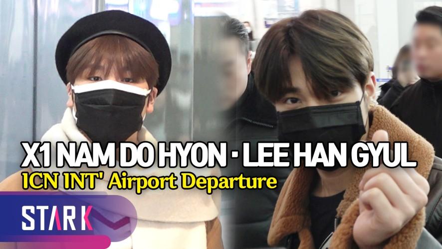 이한결·남도현, 주머니에 넣고 싶은 포켓남 (X1 LEE HAN GYUL·NAM DO HYON, 20200207_ICN INT' Airport Departure)
